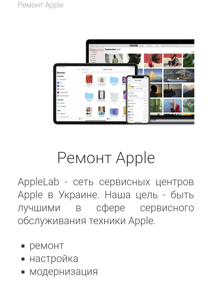 https://apple-lab.com.ua/